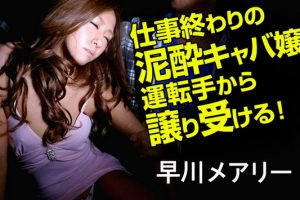 仕事終わりの泥酔キャバ嬢を運転手から譲り受ける 早川メアリー 橘アイリ カリビアンコム