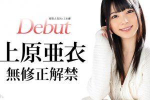 Debut Vol.20 ~現役人気No.1女優、上原亜衣解禁~ カリビアンコム