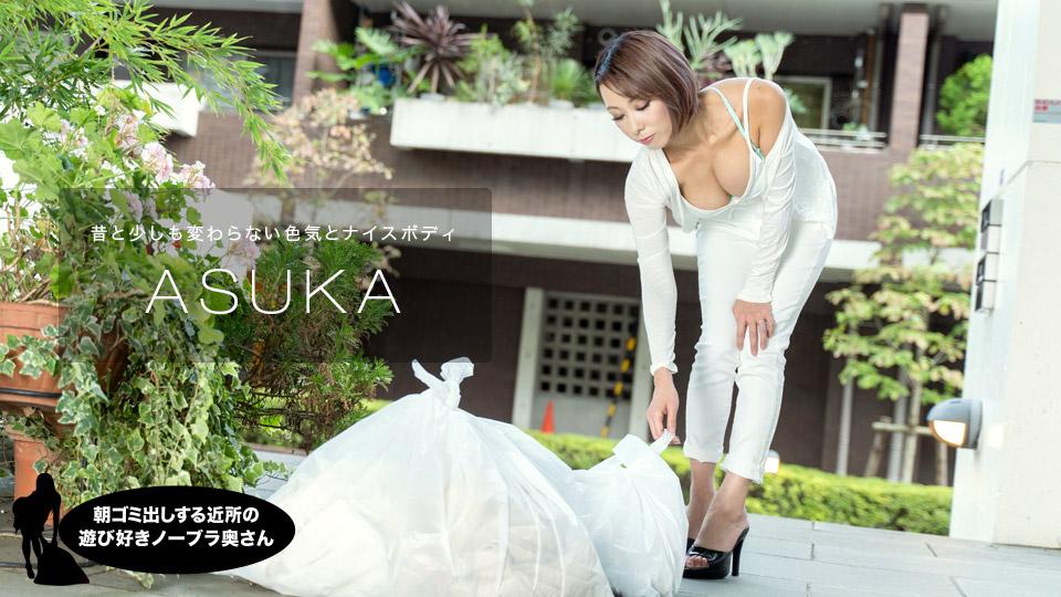 朝ゴミ出しする近所の遊び好きノーブラ奥さん ASUKA 一本道 無修正AV アダルト動画 画像 無料サンプル