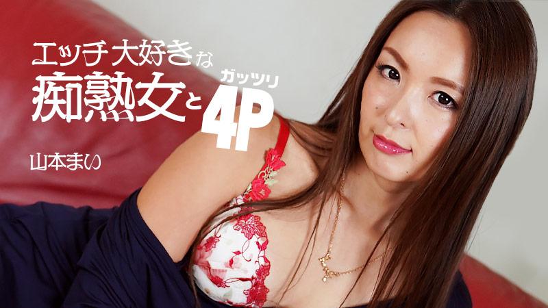エッチ大好きな痴熟女とガッツリ4P Heyzo 無修正AV アダルト動画 画像 無料サンプル