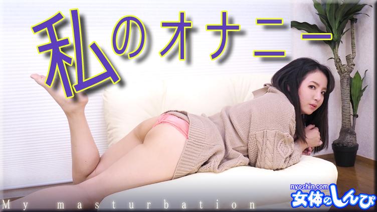 私のオナニー 女体のしんぴ 無修正AV アダルト動画 画像 無料サンプル