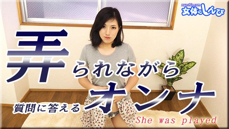 弄られながら質問に答える女 女体のしんぴ 無修正AV アダルト動画 画像 無料サンプル