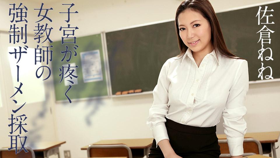 子宮が疼く女教師の強制ザーメン採取 カリビアンコム 無修正AV アダルト動画 画像 無料サンプル