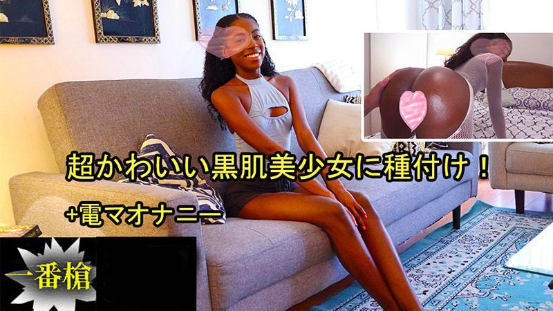 超かわいい黒肌美少女に種付け! Heyzo アンネ 無修正AV アダルト動画 画像 無料サンプル