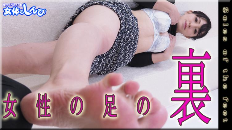 女性の足の裏 女体のしんぴ なほこ 無修正AV アダルト動画 画像 無料サンプル 流出 初裏 元芸能人 モザなしAV